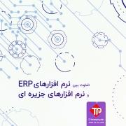تفاوت بین نرم افزارهای ERP و نرم افزارهای جزیره ای