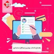 راهنمای انتخاب بهترین نرم افزار حسابداری