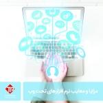 مزایا و معایب نرم افزارهای تحت وب
