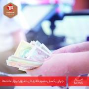 اجرای یکسان مصوبه افزایش حقوق دروزارتخانهها