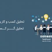 تحلیل کسب و کار و وظایف تحلیل گر کسب و کار