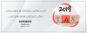 لایحه معافیت وزارتخانه ها وموسسات دولتی از پرداخت هزینه های ثبتی