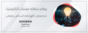 پیغام سامانه عملیات الکترونیک درخصوص اظهارنامه اشخاص حقوقی