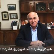 همکاری شرکت صبادوچرخ با شرکت ترازپویش