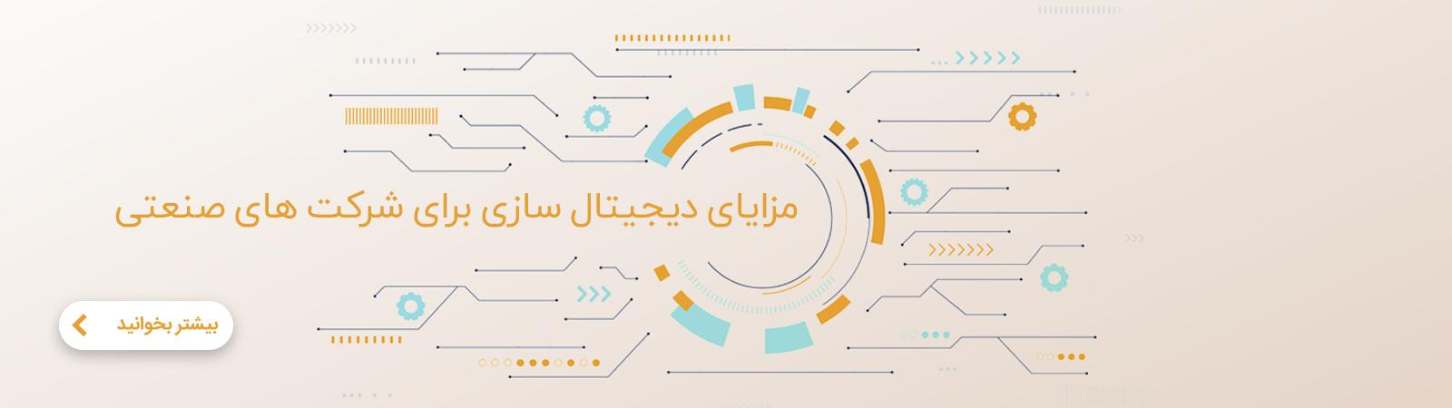مزایای دیجیتال سازی برای شرکت های صنعتی