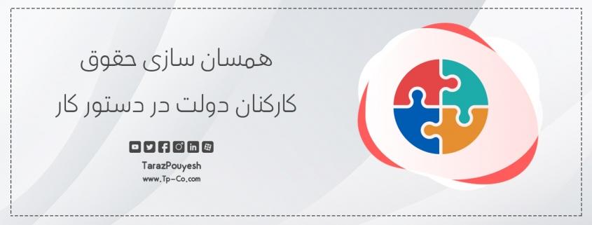 همسان سازی حقوق کارکنان دولت در دستور کار