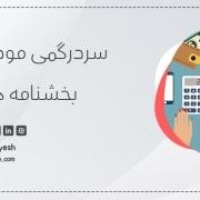 سردرگمی مودیان در تسلسل بخشنامه های مالیاتی