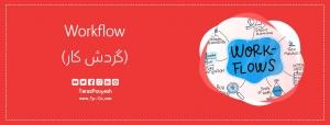 Workflow (گردش کار)