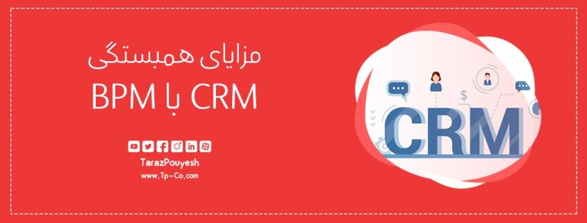 مزایای همبستگی CRM با BPM