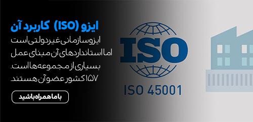 تیزو ISO چیست؟ Tarazpouyesh
