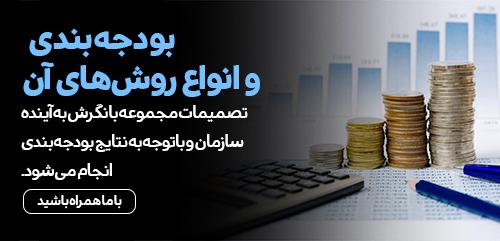 بودجهبندی و انواع روشهای آن