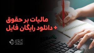 مالیات بر حقوق + دانلود رایگان فایل